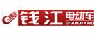 钱江电动车